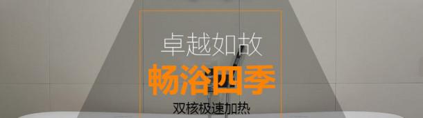 新宝6娱乐注册_速热式电热水器加盟浅述功率大的即热式电热水器不省电的误区