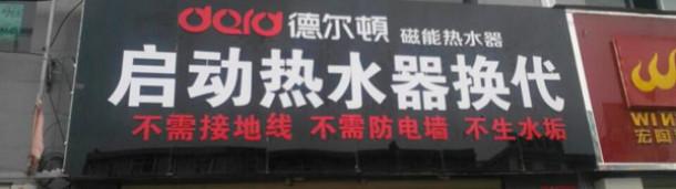 新宝6平台代理:信阳淮滨德尔顿磁能热水器专卖店盛大开业