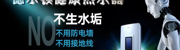 """新宝6平台代理:德尔顿健康热水器""""以旧换新""""引爆大庆市场"""