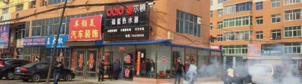 新宝6平台代理:热烈祝贺辽宁昌图德尔顿磁能热水器盛装开业