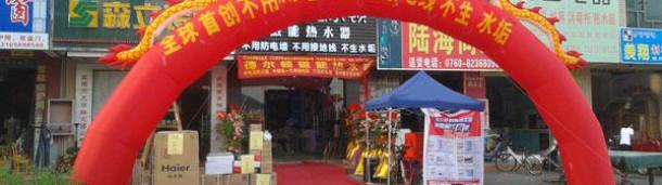 新宝6代理登录:德尔顿磁能热水器湖南衡阳专卖店盛大开业