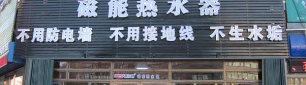 新宝6平台代理:德尔顿磁能热水器进驻吉林省梨树县
