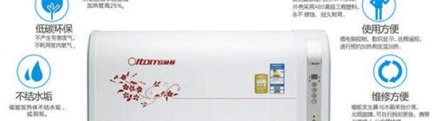 新宝6注册账号:磁能热水器企业应提倡服务规范化
