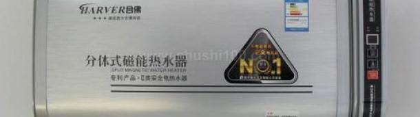 新宝6平台代理:用户为王,磁能热水器以品牌赢得市场
