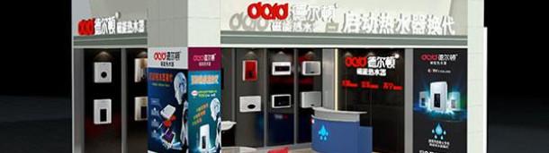 新宝6账号怎么注册: 品质出众领航高端,2014德尔顿磁能热水器专卖店增长迅猛