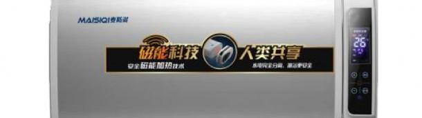 """新宝6代理登录: """"热水器换代""""风潮来临 磁能热水器行业发展势如破竹"""