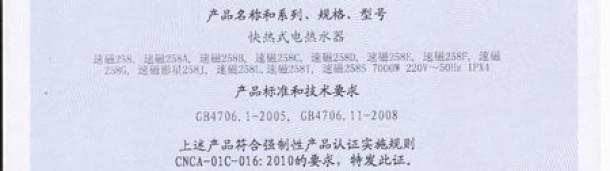 新宝6注册账号:德尔顿磁能热水器研发团队荣膺高科技企业技术创新团队!