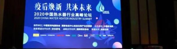新宝6平台代理:中国健康热水器行业高峰论坛