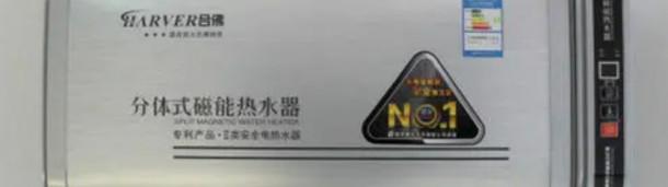 新宝6账号怎么注册: 磁能热水器突出的特点