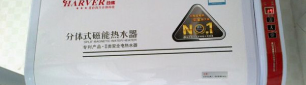 新宝6注册账号:磁能电热水器秒杀其他产品的优势