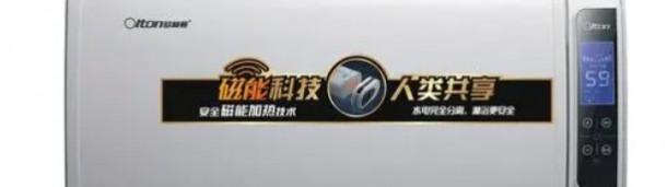 新宝6代理登录:德尔顿磁能热水器突破传统,走向新领域
