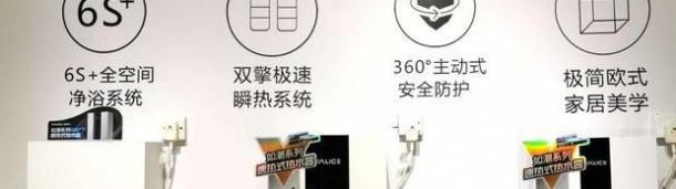 新宝6代理登录:即热式电热水器招商的产品注重家居使用安全与节能