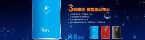 新宝6平台代理:磁能热水器引领科技品牌!